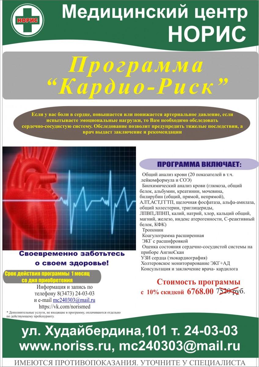 Анализ крови стерлитамак норис прикрепление к поликлинике 175 москва